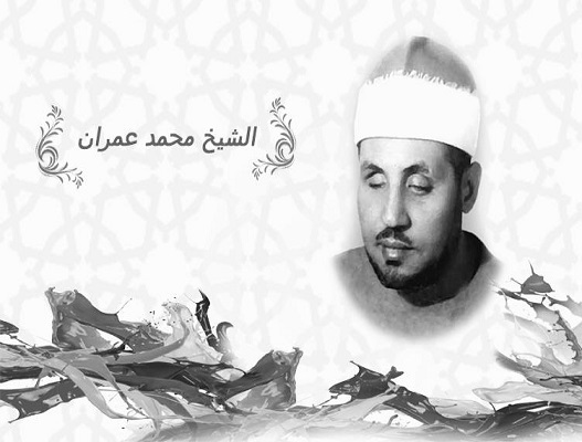 Read more about the article آیه 33-35 سوره فصلت استاد محمد عمران