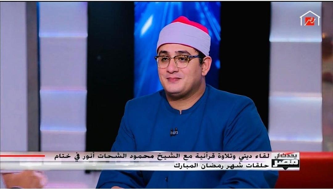 Read more about the article آیه 19 سوه نمل استاد محمود شحات